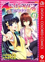 To LOVEる―とらぶる―ダークネス カラー版 9 (ジャンプコミックスDIGITAL)
