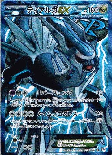 [Pokemon Karte] Dialga EX SR