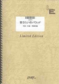 ギターソロ 歌うたいのバラッド/斉藤和義 (LGS73)[オンデマンド楽譜]