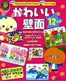 かわいい壁面12か月―年齢別子どもと作れるアイディア45点使える アレンジ43点 (ひかりのくに保育ブックス)