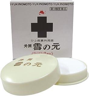【第3類医薬品】雪の元 20g