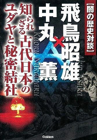 闇の歴史対談 飛鳥昭雄×中丸薫 (ムー・スーパーミステリー・ブックス)