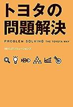 表紙: トヨタの問題解決 (中経出版)   (株)OJTソリューションズ
