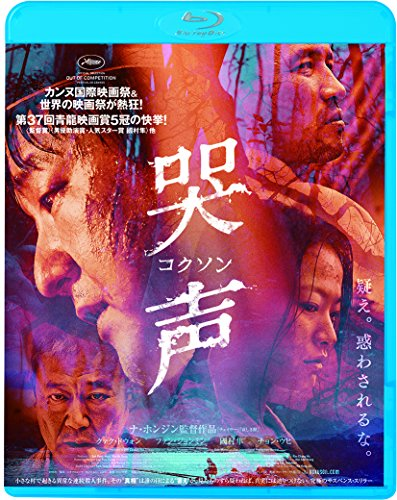 哭声/コクソン [Blu-ray]