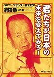 君たちが日本の未来を変えてみろ! (ブレインナビブックス)