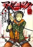 アンダードッグ 2 (ヤングジャンプコミックス)