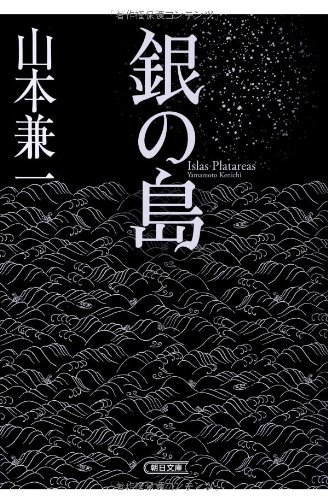 銀の島 (朝日文庫)