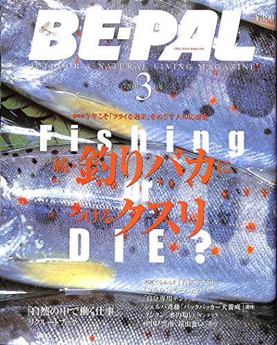 BE-PAL (ビーパル) 2001年3月号 続・釣りバカにつけるクスリ