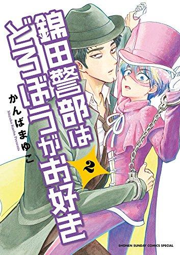 錦田警部はどろぼうがお好き (2) (ゲッサン少年サンデーコミックス)の詳細を見る