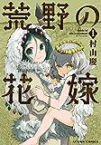 荒野の花嫁(1) (アクションコミックス(月刊アクション))