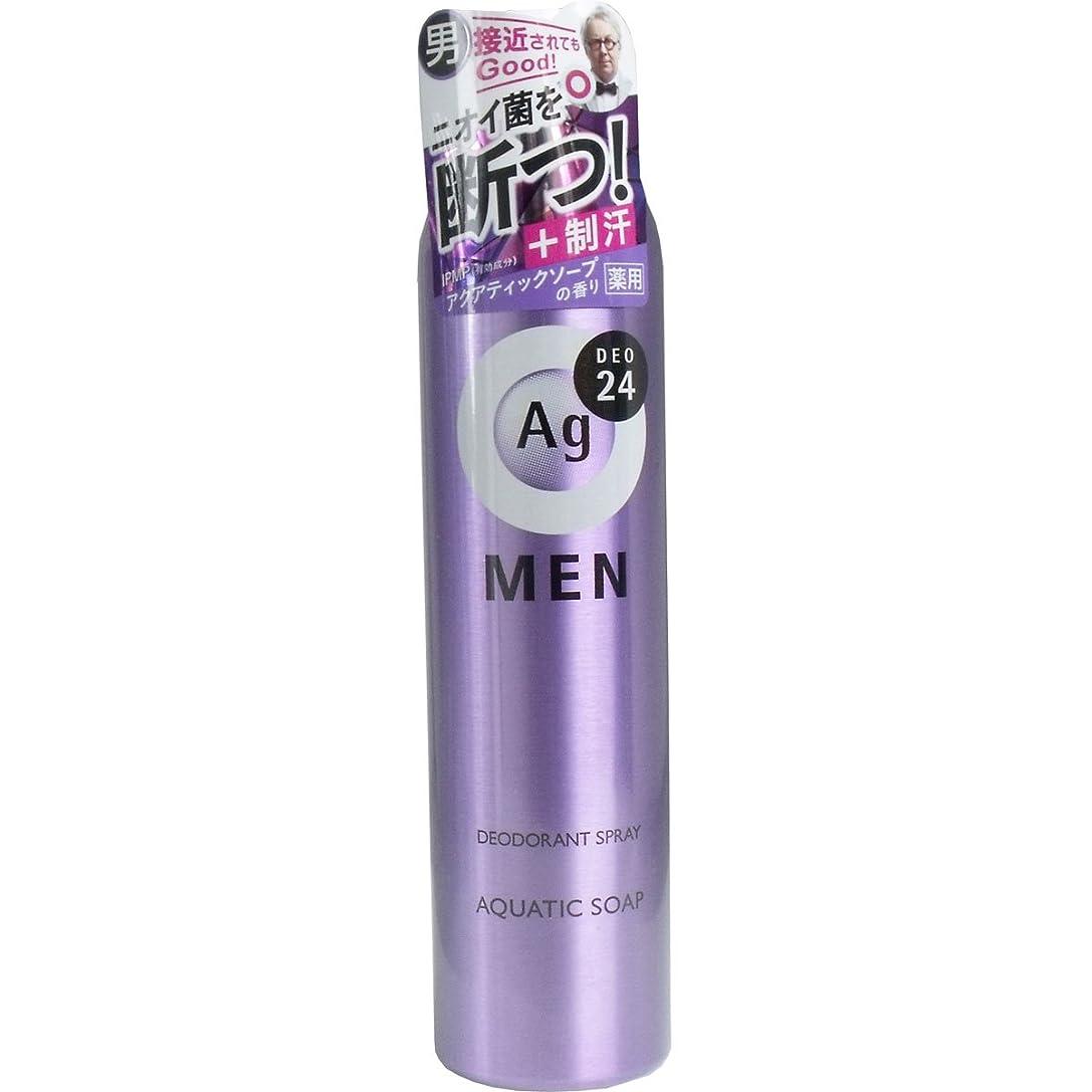 千シェルターブラザー(資生堂)AGデオ24メン メンズデオドラントスプレーN アクアティックソープの香り 100g(医薬部外品)