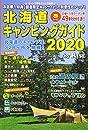 北海道キャンピングガイド2020