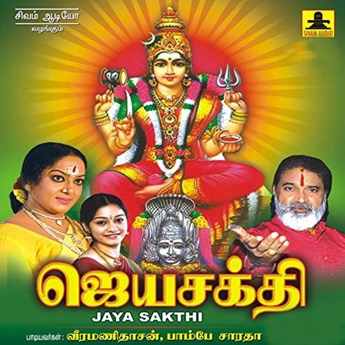 Bombay Saradha, Jayashri & Veeramani Dasan