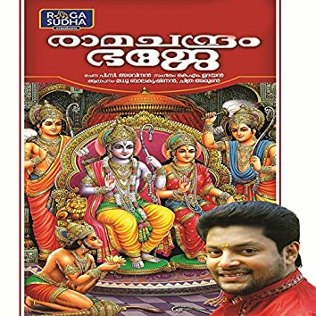 Ramachandram Bhaje