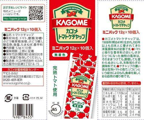 カゴメ トマトケチャップ ミニパック 箱12g×10