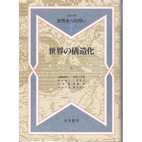 世界の構造化 (シリーズ 世界史への問い 9)