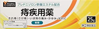 [Amazon限定ブランド]【指定第2類医薬品】PHARMA CHOICE 痔疾用薬 ザーゲンAX軟膏 25g