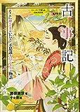 古事記 そこに神さまがいた! 不思議なはじまりの物語 (ストーリーで楽しむ日本の古典 1)
