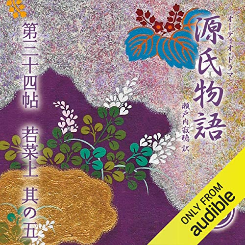 Diseño de la portada del título [63巻] 源氏物語 瀬戸内寂聴 訳 第三十四帖 若菜 上 (其ノ五)