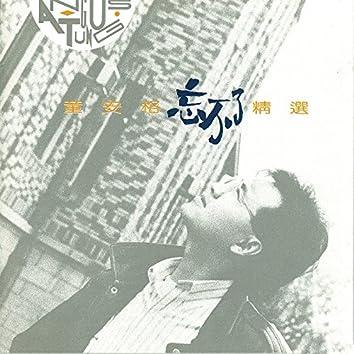 Wang Bu Liao Jing Xuan