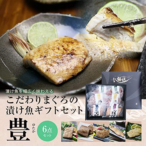 ギフト プレゼント 西京漬け 西京焼き 西京味噌 売れ筋 食品 マグロ 漬け魚ギフト 豊 4種6点