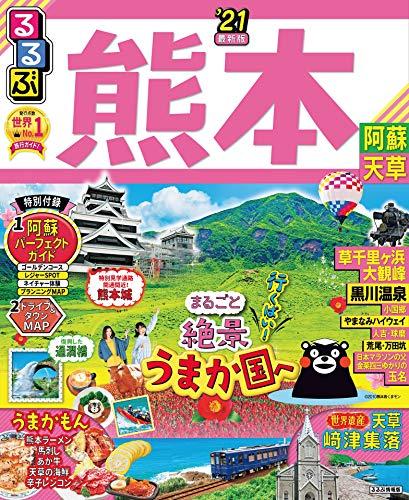 るるぶ熊本 阿蘇 天草'21 (るるぶ情報版(国内))