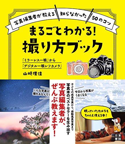 「ミラーレス一眼」から「デジタル一眼レフカメラ」 まるごとわかる! 撮り方ブック