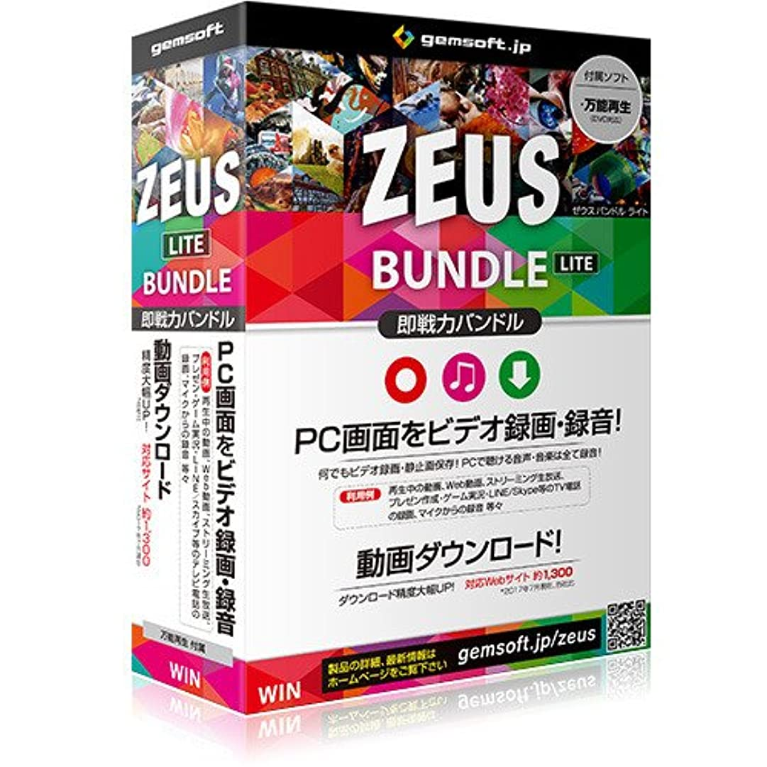 応答引数支配的ZEUS BUNDLE LITE ?即戦力~ 画面録画/音声?音楽録音/動画ダウンロード | ボックス版 | Win対応