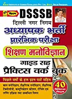 DSSSB Teacher Selection Preliminary Exam (Physiology Education) Guide Cum Practice Work Book Hindi - 2225