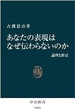 表紙: あなたの表現はなぜ伝わらないのか 論理と作法 (中公新書)   古郡廷治