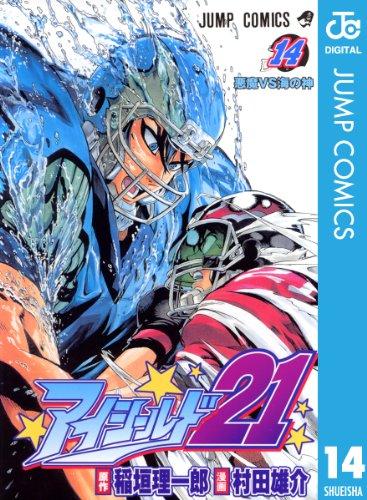 アイシールド21 14 (ジャンプコミックスDIGITAL)