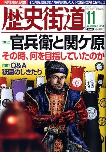 歴史街道 2014年 11月号 [雑誌]