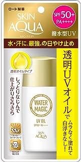 スキンアクア (SKIN AQUA) 日焼け止め ウォーターマジック 透明UVオイル 水・汗はじく透明な撥水型 (SPF50+ PA++++) 50ml ※スーパーウォータープルーフ