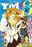 ヤングマガジン サード 2015年 Vol.8 [2015年7月6日発売] [雑誌] (ヤングマガジンコミックス)