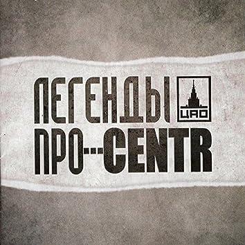 Legendy Pro...Centr