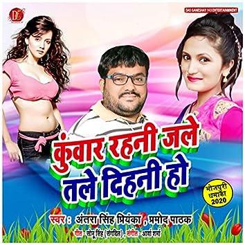 Kuvaar Rahni Jale Tahe Dihni Ho - Single