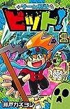 ゲーム戦士 ビット! (1) (てんとう虫コミックス)