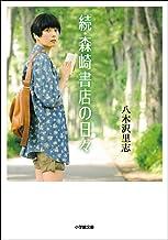 表紙: 続・森崎書店の日々 (小学館文庫)   八木沢里志