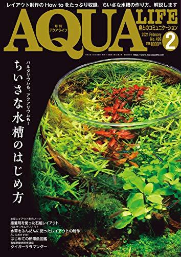 アクアライフ 2月号 (2021-01-16) [雑誌]