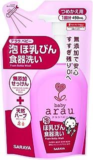 アラウベビー 泡ほ乳びん食器洗い つめかえ用 450mL