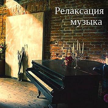 Релаксация музыка - классическая фортепиано