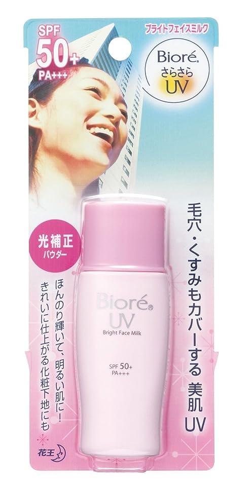 アンカーセッションに賛成新しいBiore Sarasara Uv明るい面ミルクbihadaサンスクリーン30?ml spf50?+ PA + + + for Face