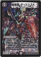 【シングルカード】DMR21)暗黒鎧 ダースシスK/闇/VR/3/94