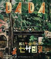 DADA マルサンカクシカク セザンヌ (フランス発 こどもアートシリーズ7)