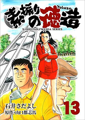 石井さだよしゴルフ漫画シリーズ『素振りの徳造』電書バト配信記念(4/15まで)