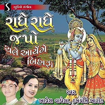 Radhe Radhe Japo Chale Aayenge Bihari