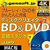 ディスク クリエイター7 BD&DVD (Mac版)|ダウンロード版