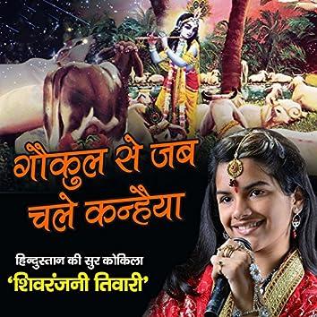 Gokul Se Jab Chale Kanhiya
