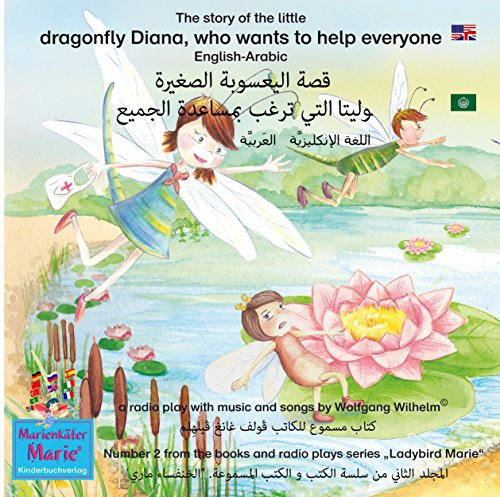The story of Diana, the little dragonfly who wants to help everyone. English-Arabic (Ladybird Marie 2) audiobook cover art