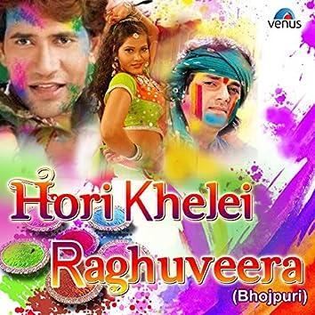 Hori Khelei Raghuveera (Bhojpuri)